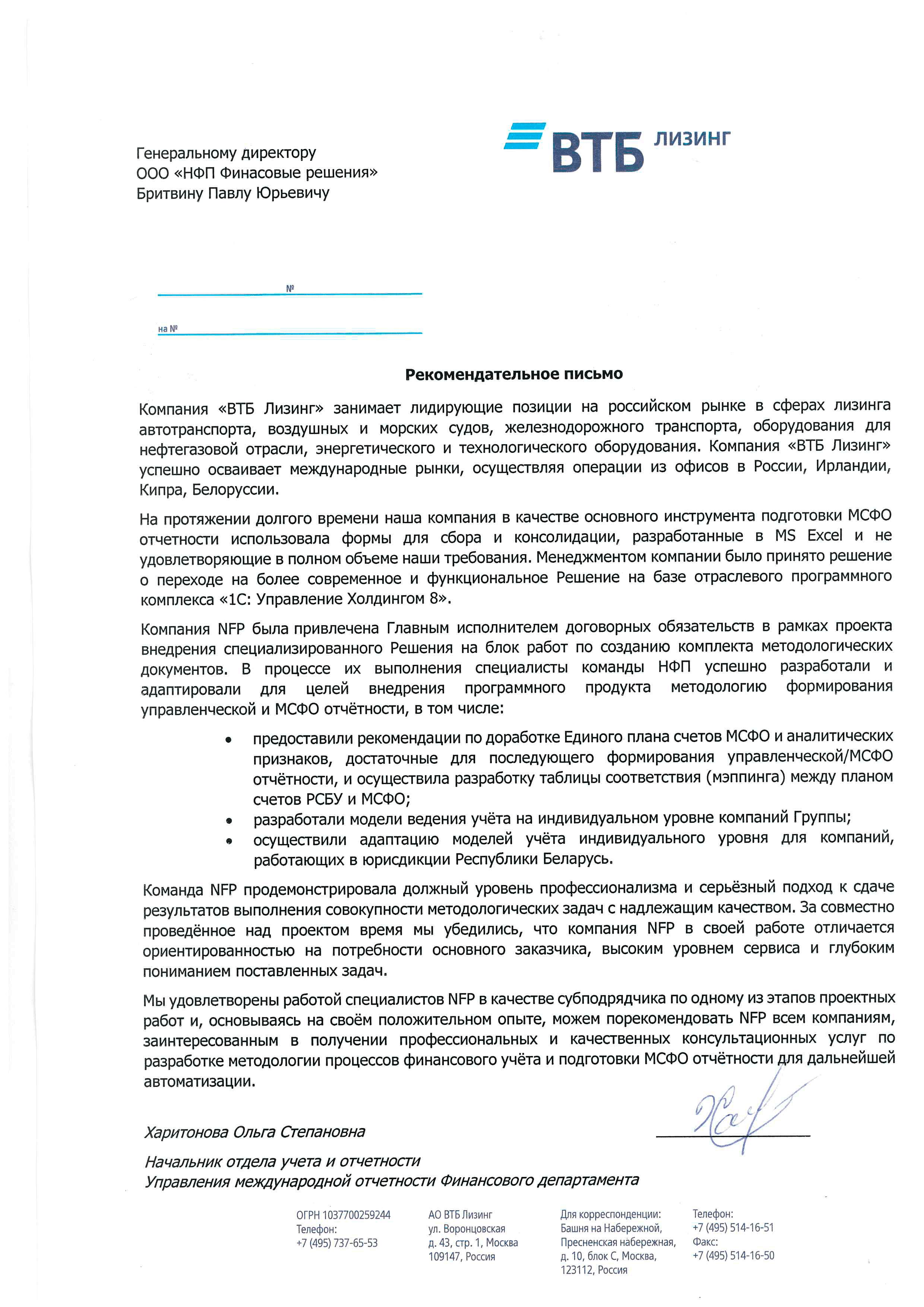ВТБ-Лизинг_1 консолидация