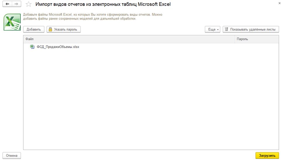 import-exel-v-1s-uh