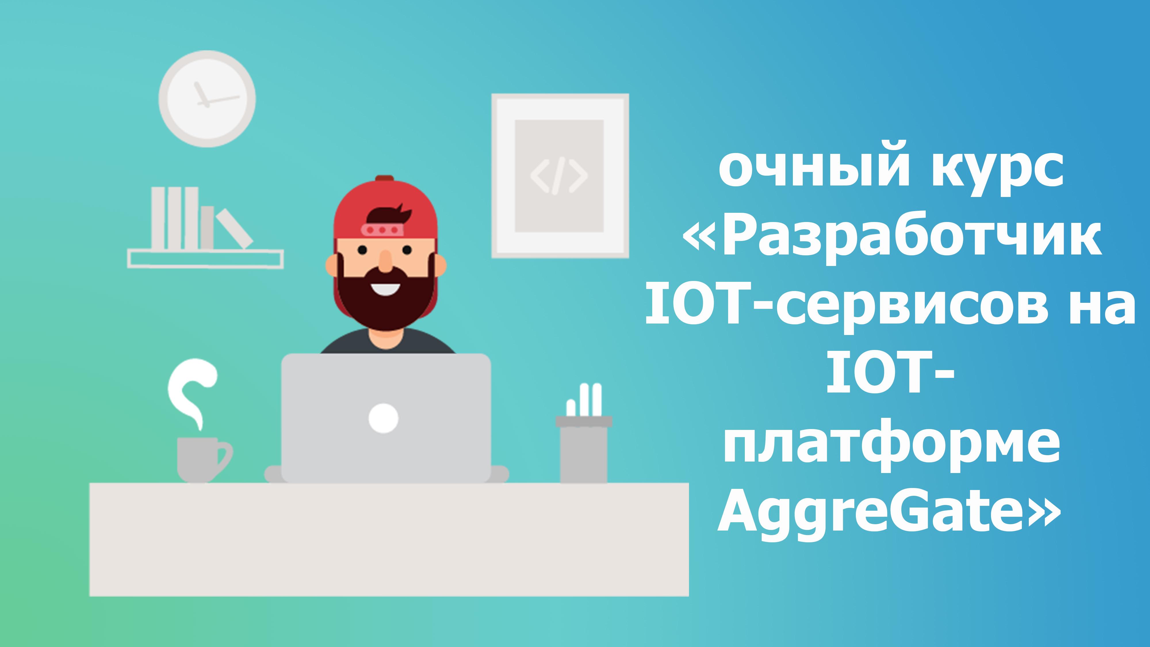 Компания NFP представляет очный курс «Разработчик IOT-сервисов на IOT-платформе AggreGate»