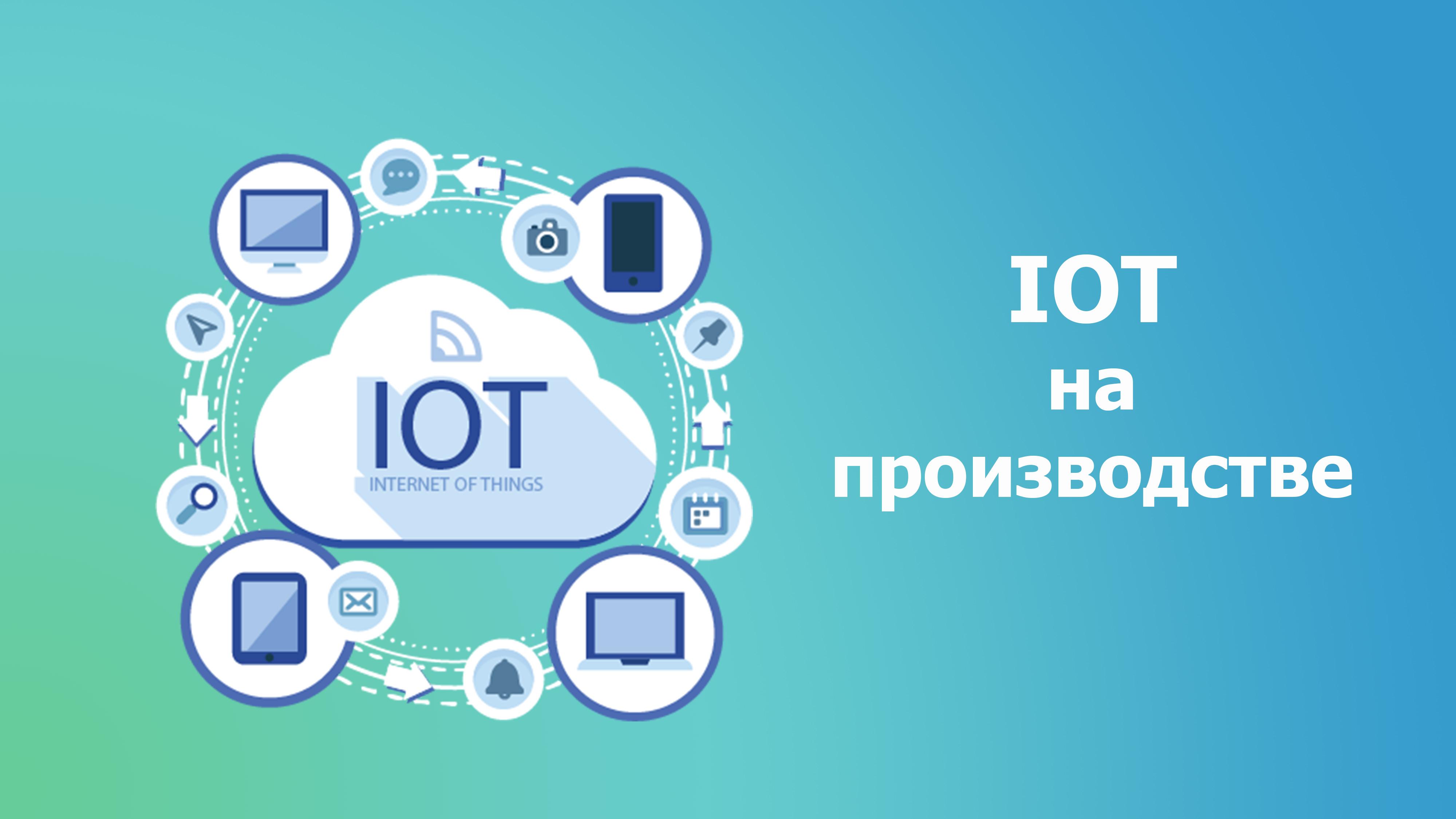 IoT на производстве: снижение потребления, повышение безопасности
