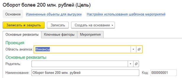 Оборот более 200 млн. рублей (Цель)