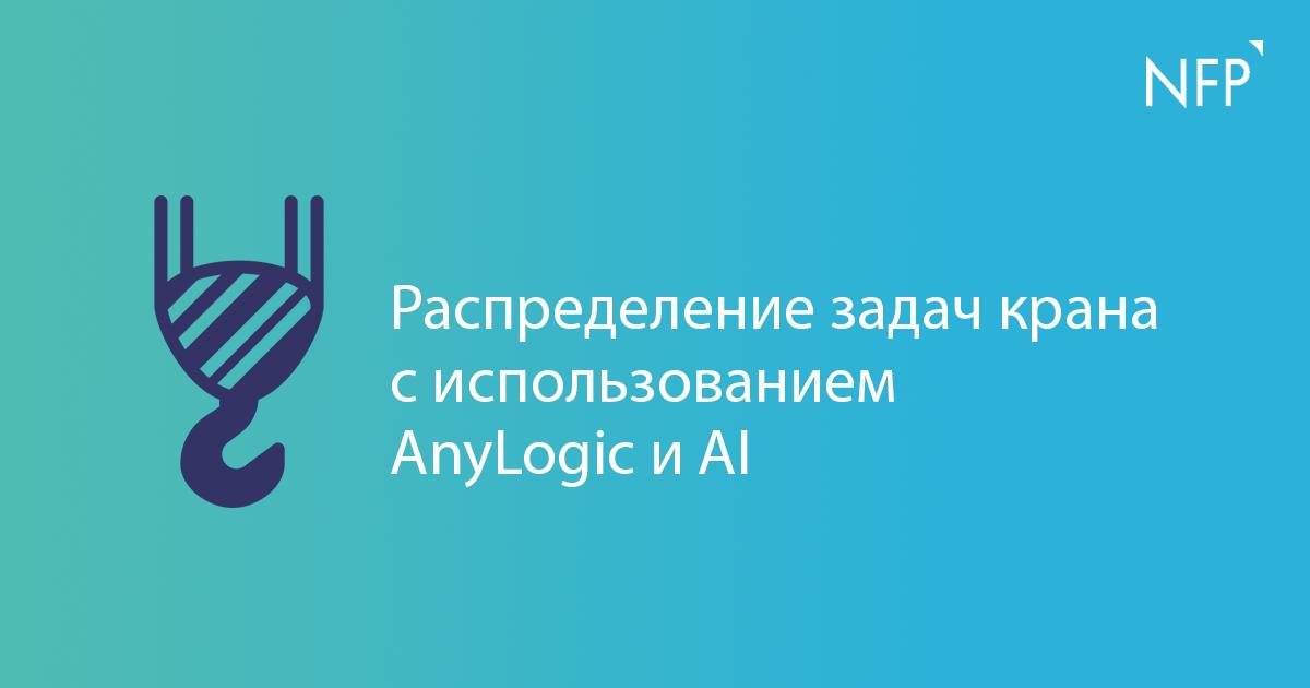 На сайте AnyLogic вышла статья Андрея Гарифова