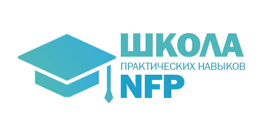 Школа NFP
