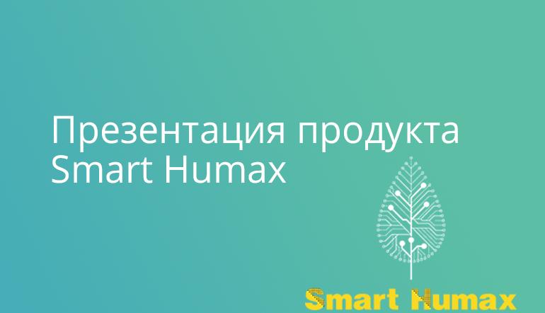 Ток-шоу компании NFP «Жёлтое кресло»: презентация продукта Smart Humax