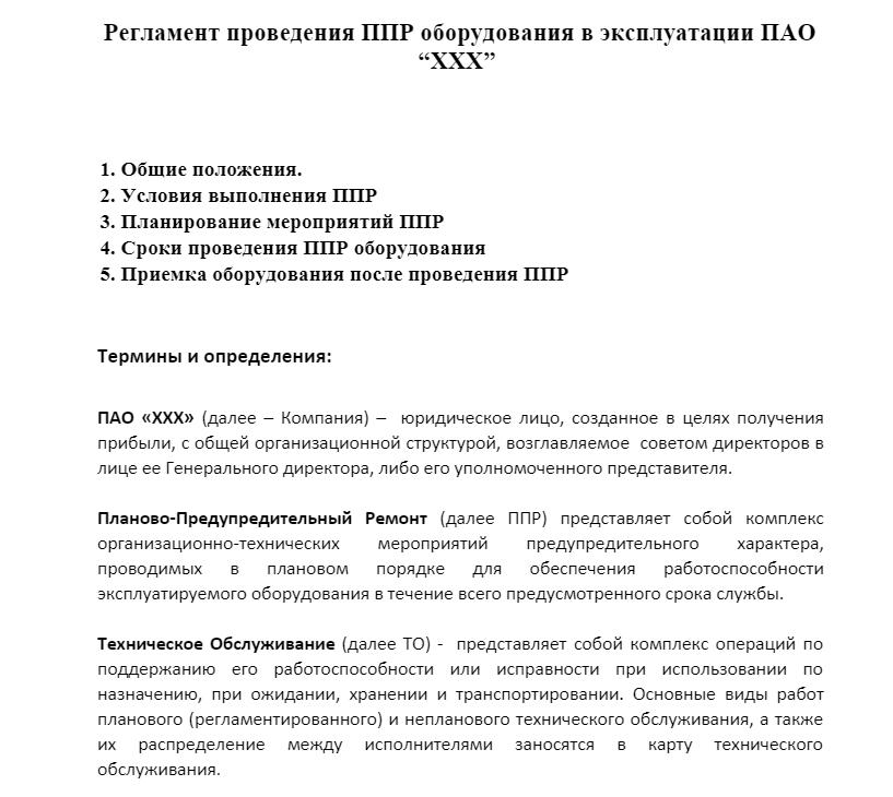 """Регламент проведения ППР оборудования в эксплуатации ПАО """"ХХХ"""""""