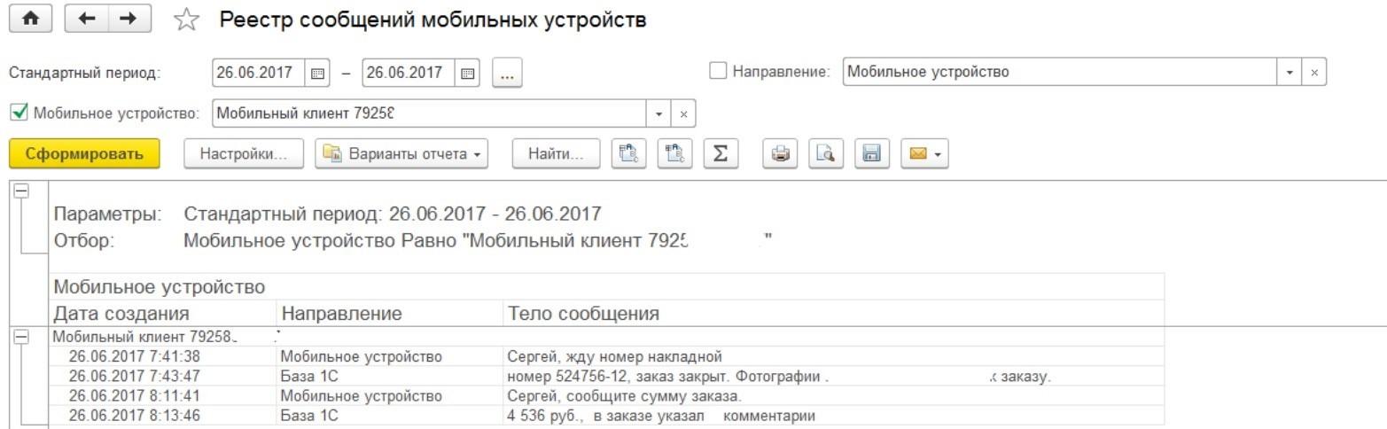 реестр сообщений мобильных устройств