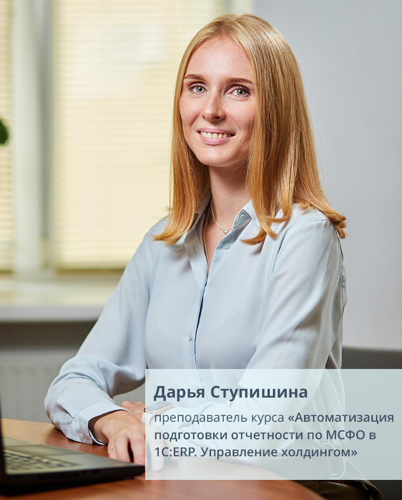 Daria Stupishina