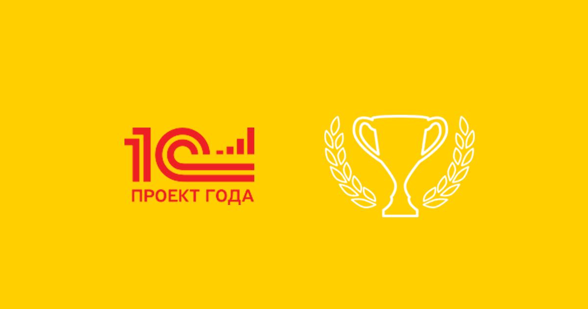 Проект по автоматизации учетных процессов в ГК «АЛРОСА» победил в конкурсе «1С:Проект года»